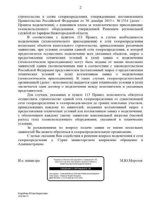 Правительство Нижегородской области решило не газифицировать деревню Сурки в 2021, 2022 и 2023 годах