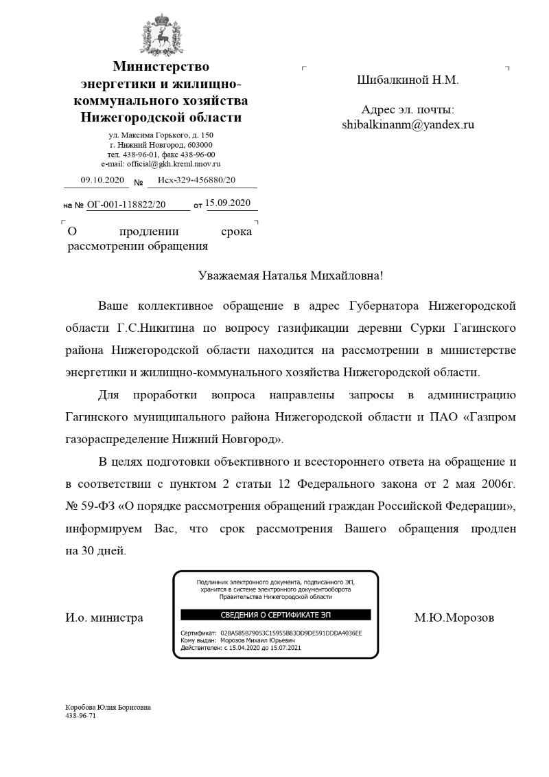 ответ на наше обращение к Губернатору Нижегородской области Глебу Никитину