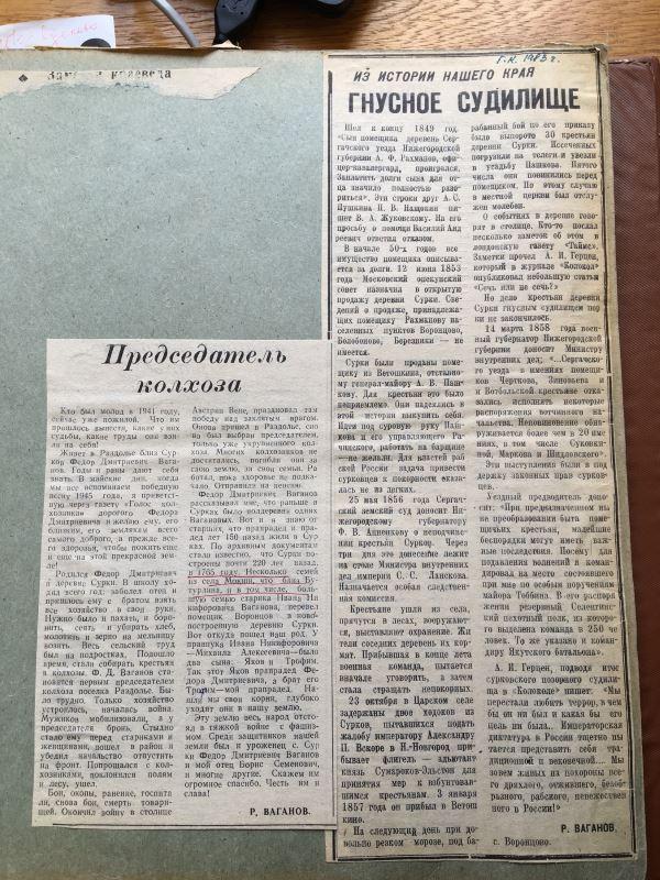 Вопрос об истории деревни Сурки я задала работникам Краеведческого музея Гагинского района