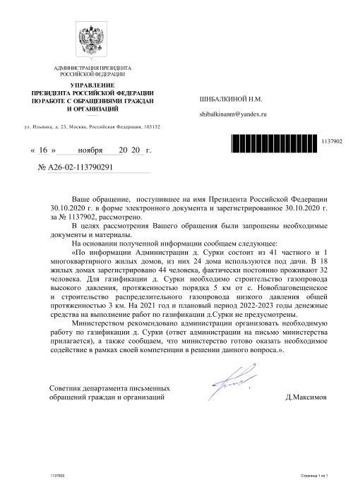 ответ на обращение по вопросу газификации деревни Сурки из Управления Президента Российской Федерации по работе с обращениями граждан и организаций.